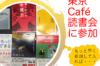 東京Cafe読書会に参加。正直もっと早く参加すればよかったと後悔。