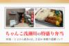 文京区本郷のランチ。特盛り弁当・ちゃんこ浅瀬川の本気をとくと見よ